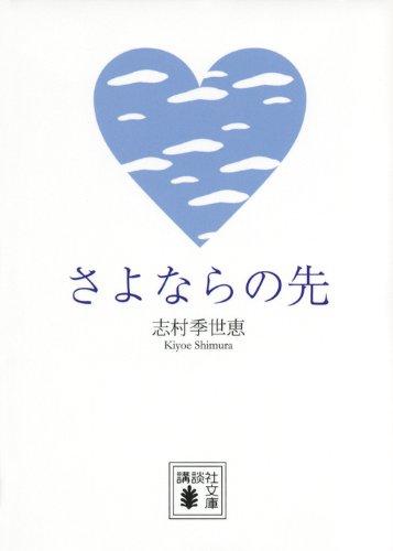 さよならの先 (講談社文庫)