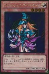 Yu Gi Oh Japanese Single Cards - 5