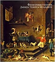 Flamandtsy Glazami Tenirsa Mladshego (1610-1690) : Bkatalog Vystavki = Flemings Through the Eyes of David Teniers the Younger (1610-1690)