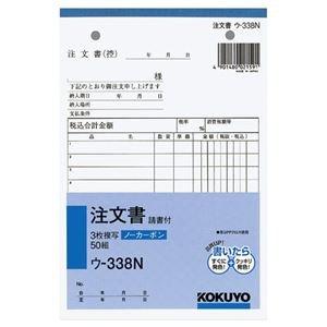 生活日用品 (まとめ買い) NC複写簿(ノーカーボン)3枚注文書(請書付き) B6タテ型 8行 50組 ウ-338N 1冊 【×15セット】 B074JNVMF5