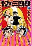 1・2の三四郎 (1) (講談社漫画文庫)