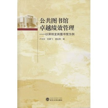 Read Online Public Libraries Excellent Performance Management - A Case Study of Shenzhen Longgang Library(Chinese Edition) ebook