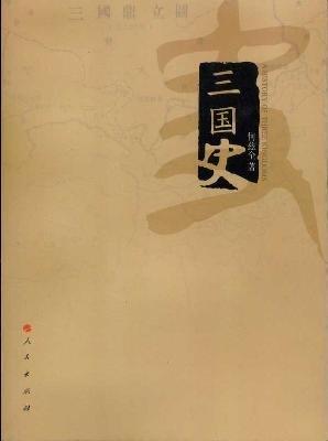 Three Kingdoms history [paperback](Chinese Edition) ebook