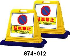 サインキューブ 駐車禁止 両面 ウエイト付 B00C55JMCU