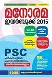 Manorama Yearbook 2015 price comparison at Flipkart, Amazon, Crossword, Uread, Bookadda, Landmark, Homeshop18