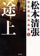 途上―松本清張初文庫化作品集〈3〉 (双葉文庫)