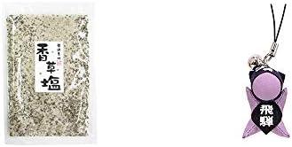 [2点セット] 香草塩 [袋タイプ](100g)・さるぼぼ幸福ストラップ 【紫】 / 風水カラー全9種類 出世・長寿 お守り///