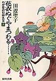 花衣ぬぐやまつわる…―わが愛の杉田久女〈上〉 (集英社文庫)