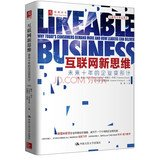 img - for Internet new thinking: the next decade of enterprise DEFORMETER(Chinese Edition) book / textbook / text book