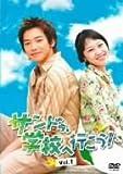[DVD]サンドゥ、学校へ行こう!VOL.1