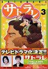 Satorare (3) (Evening KC (11)) (2002) ISBN: 4063520110 [Japanese Import]