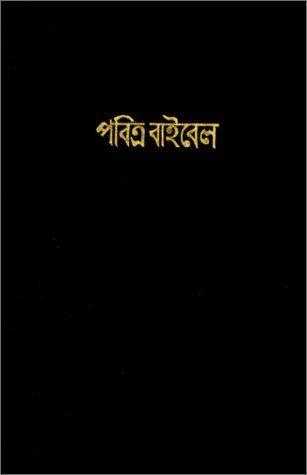 The Holy Bible: Bengali
