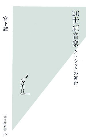 20世紀音楽 クラシックの運命 (光文社新書)