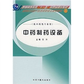Chinese pharmaceutical equipment (for traditional Chinese medicine class professional) [Paperback] PDF