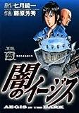 闇のイージス 25 (ヤングサンデーコミックス)