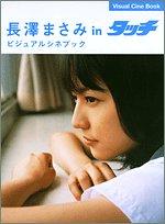 長澤まさみ in タッチ ビジュアルシネブック (Visual Cine Book)