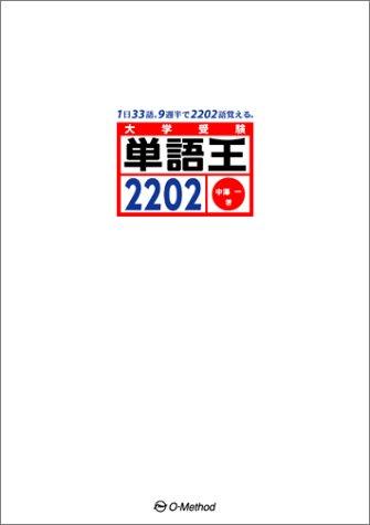 早慶・旧帝大レベルのおすすめ英単語帳『単語王2202』