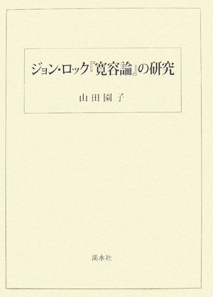 Jon rokku kanyōron no kenkyū: Amazon.es: Sonoko Yamada ...