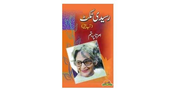 Rasidi Ticket By Amrita Pritam Ebook Download