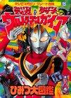 Ultraman Tiga & Ultraman Dyna Ultraman Gaia secret Encyclopedia (TV magazine Great Encyclopedia 125) (1999) ISBN: 4063394263 [Japanese Import]