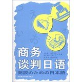 : Japanese business negotiations - (with CD a)