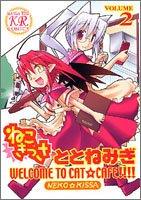 ねこきっさ (2) (まんがタイムKRコミックス)