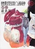 機動旅団八福神 5巻 (ビームコミックス)