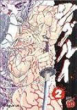 シグルイ 2 (チャンピオンREDコミックス)