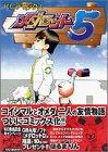 Volume 1 Medarot 5 (comic bonbon deluxe) (2002) ISBN: 4063345165 [Japanese Import]
