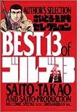 さいとう・たかをセレクション BEST13 of ゴルゴ13 Author's selection