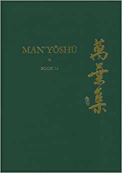 Man y Sh (Book 14): A New English Translation Containing the Original Text, Kana Transliteration, Romanization, Glossing and Commentary (Man 39:yoshu)