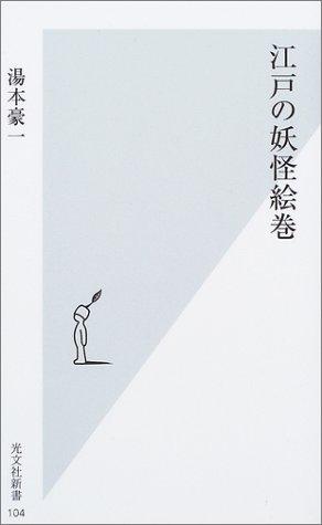江戸の妖怪絵巻 (光文社新書)