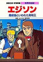 エジソン―魔術師といわれた発明王 (学習漫画 世界の伝記)