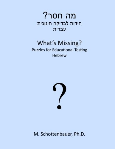 What's Missing?  Puzzles for Educational Testing: Hebrew (Hebrew Edition) [Schottenbauer, M.] (Tapa Blanda)