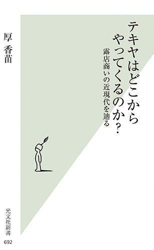 『テキヤはどこからやってくるのか?』知的好奇心を満たしてくれる一冊