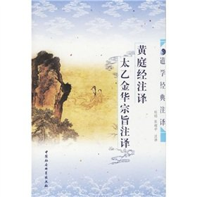Paperback Huang Ting Jing, Jinhua Tai-purpose Note Note Translation Translation (Classics of Taoism note translated) Book