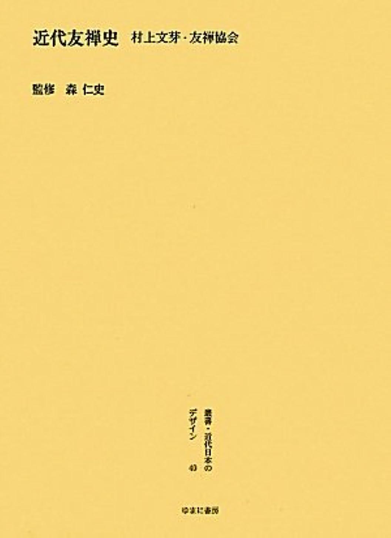 承知しましたマオリ振るコレクション?モダン都市文化〈第92巻〉北米への移民