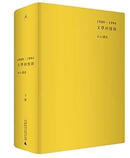 文学回忆录_Amazon.com: 文学回忆录(下) (Chinese Edition) eBook: 木心: Kindle Store