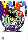 YAIBA (7) (Shogakukan Novel) (2002) ISBN: 4091933777 [Japanese Import]