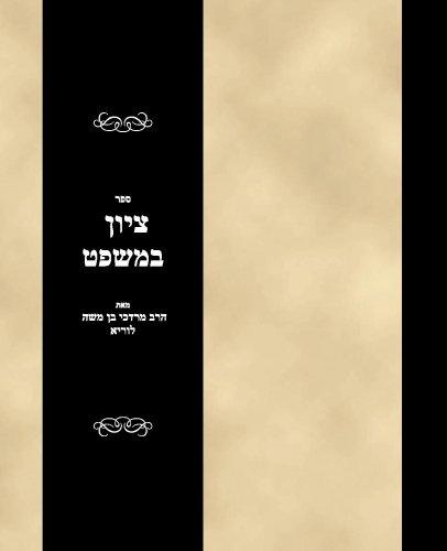 Sefer Tsiyun be-mishpat (Hebrew Edition) PDF
