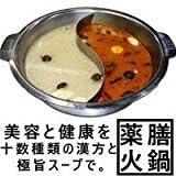 薬膳火鍋yangyang 薬膳火鍋マーラー・白湯スープと漢方のセット 2~3名様分