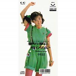 Amazon.co.jp: 中村由真 : 君の...