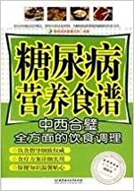 Book Diabetes Recipe: Chinese and Western food all aspects of conditioning (paperback)