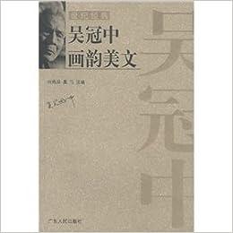 wu guanzhong essay