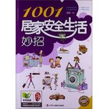 1001 Home Safe Living coup(Chinese Edition) PDF