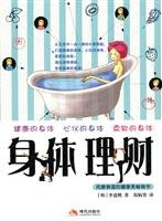 Read Online body Banking(Chinese Edition) ebook