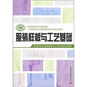 Higher vocational and technical institutions and clothing professional mission-driven teaching materials: clothing model and process on the basis of [Paperback] ebook