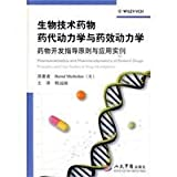biotech drugs pharmacokinetics and pharmacodynamics: the guiding principles of drug development and its application