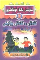 Wonderful children songs: we are all good friends (Uighur Version)(Chinese Edition) pdf