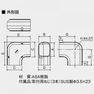 配管化粧ダクト 《スカイダクト》 Hiグレード仕様 TDシリーズ 平面エルボ 8型 グレー K-TDK8AH